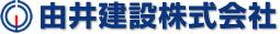由井建設株式会社